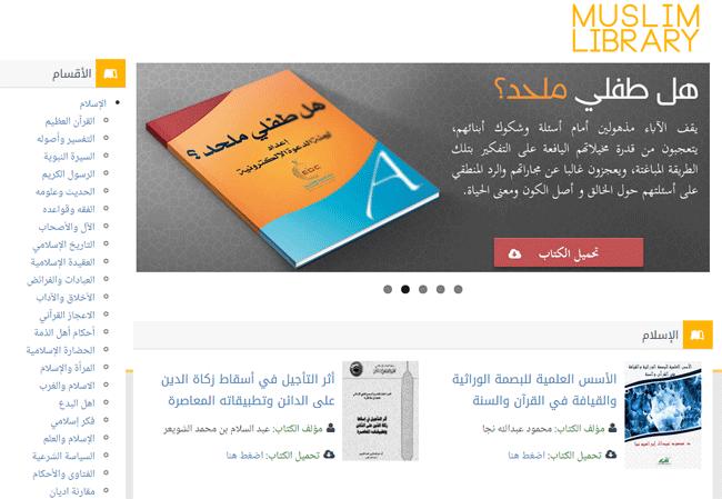 سكربت Free Books Script للكتب المجانية