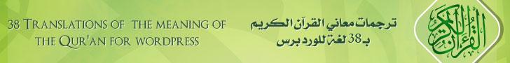 Quran Translations Plugin