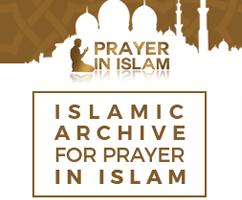 إضافة الأرشيف الإسلامي لموقع الصلاة في الإسلام دليلك السهل لتعليم الصلاة خطوة بخطوة وتمكنك هذه الإضافة من جلب أحدث المقالات إلى موقعك تلقائيا