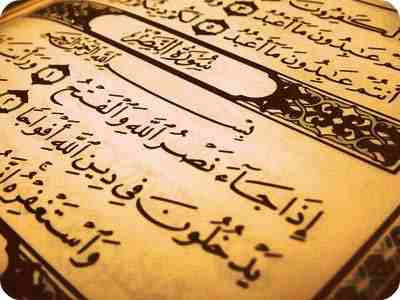 Amazing-Qur'an-Miracle.jpg