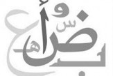 New-Muslims-Where-and-How-to-Learn-Arabic.jpg
