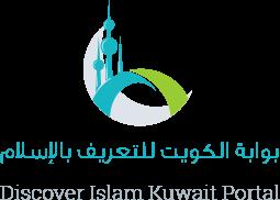 Discover Islam Kuwait Portal