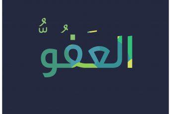 Beautiful Names of Allah: Al-Afuw