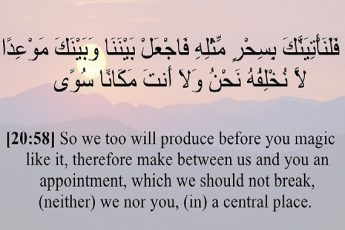 The Way of Prophet Moses: His Method of Inviting to Allah (Part 3)