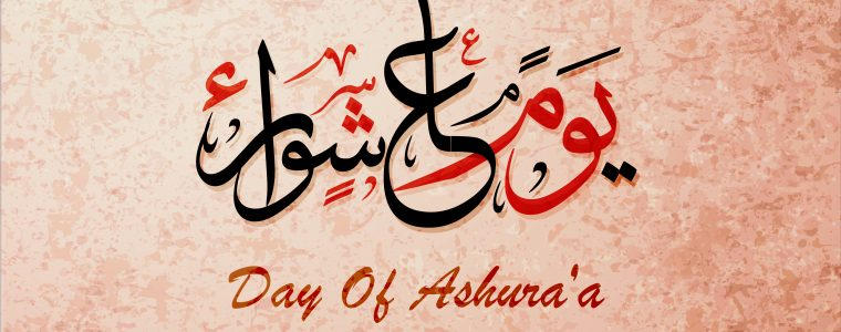 What Are the Virtues of the Day Of Ashura?