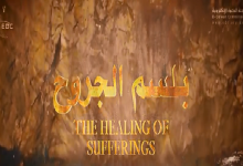 The Healing of Sufferings
