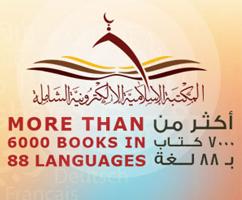 إضافة المكتبة الإسلامية تعتبر أول مكتبة مجانية خاصة بالووردبرس تحتوي على أكثر من 7000 كتاب مصنفة أقسام لتسهيل الوصول بأكثر من 80 لغة