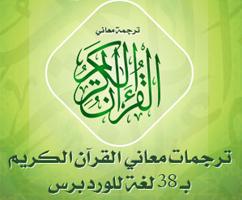 إضافة ترجمة معاني القرآن الكريم تمكنك من تشغيل المصحف المترجم كاملا في موقعك حسب اللغة التي تختارها