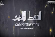 God Preservation